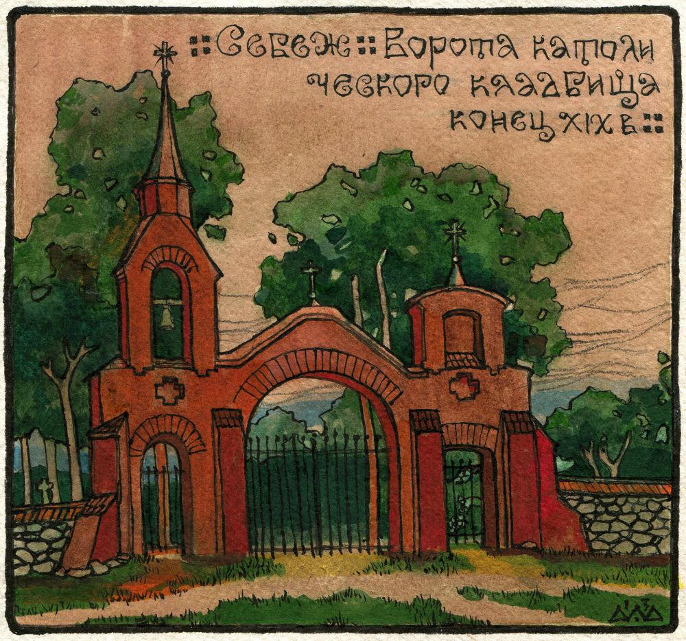 Obr. 2. Brama cmentarza katolickiego w Siebieżu (obraz D. Droździeckiego)
