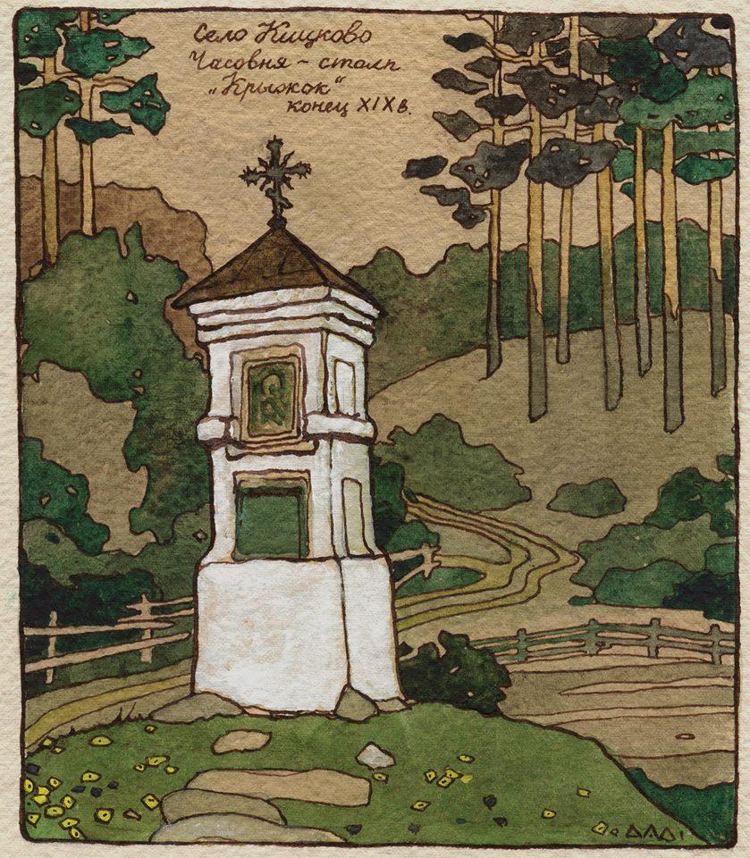 Obr. 1. Kapliczka katolicka we wsi Kickowo (obraz D. Droździeckiego)